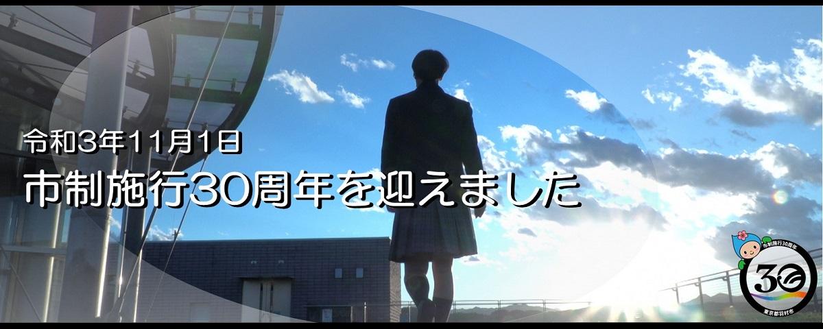 羽村市は令和3年11月1日、市制30周年を迎えます